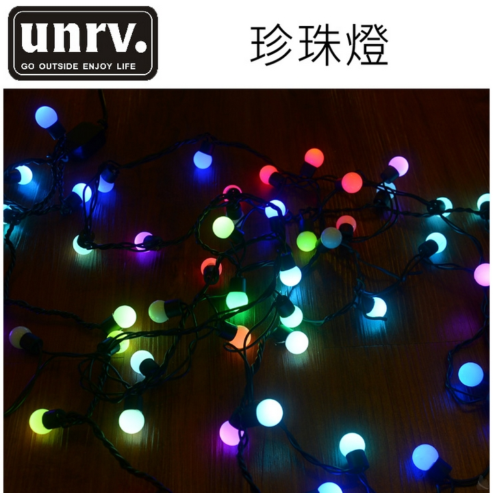 UNRV 珍珠燈LED 耶誕裝飾串燈 CD0019[阿爾卑斯戶外/露營] 土城