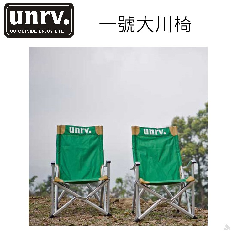 UNRV 雙層布大川椅1號(附收納袋) EA0042 [阿爾卑斯戶外/露營] 土城