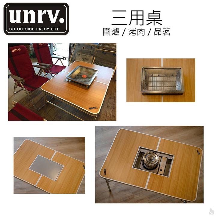 UNRV 三用桌 圍爐桌 EB0026 [阿爾卑斯戶外/露營] 土城