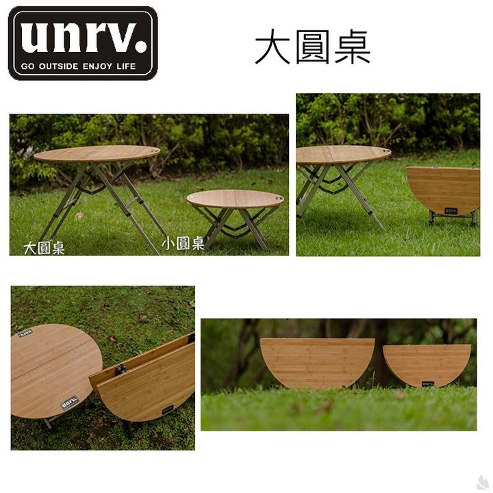 UNRV 大圓桌 摺疊桌 EB0028[阿爾卑斯戶外/露營] 土城