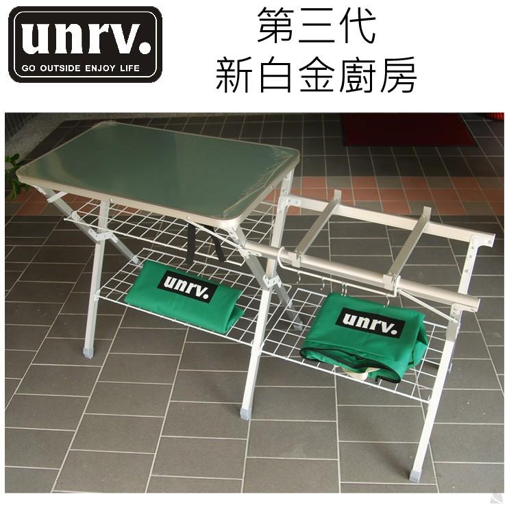 UNRV 第三代白金廚房桌 炊事桌 ED0005[阿爾卑斯戶外/露營] 土城