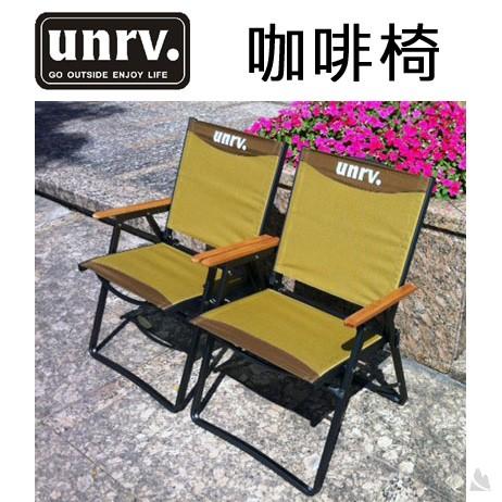 UNRV 咖啡椅 折疊椅 EA0036 [阿爾卑斯戶外/露營] 土城