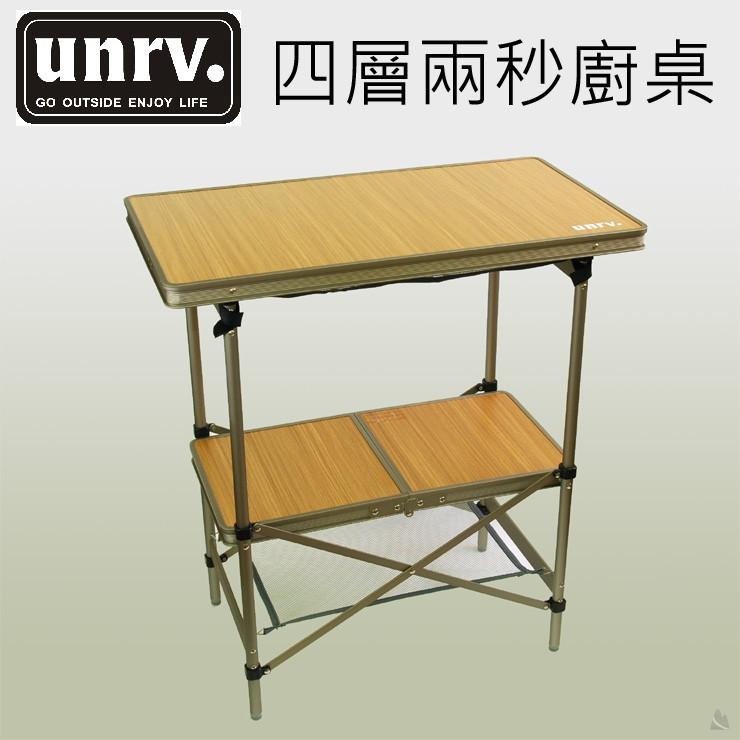 UNRV 四層兩秒廚桌/摺疊炊事桌/料理桌 EB0017 [阿爾卑斯戶外/露營] 土城