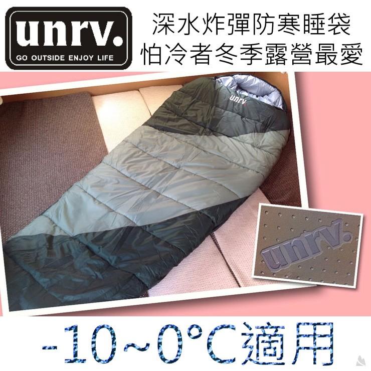 UNRV 深水炸彈睡袋適溫-10~0°C Thermolite七孔保暖纖維  [阿爾卑斯戶外/露營] 土城
