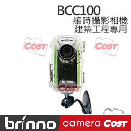 【送32G記憶卡】 brinno BCC100 超廣角縮時攝影相機 建築工程專用 縮時攝影 攝影機 錄影