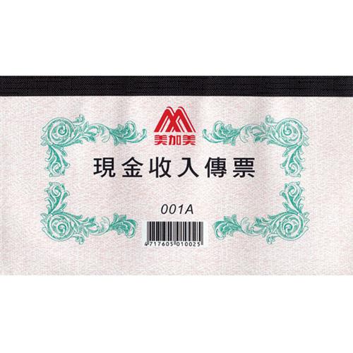 【現金收入傳票】1001A/001A 現金收入傳票 (10本/包)