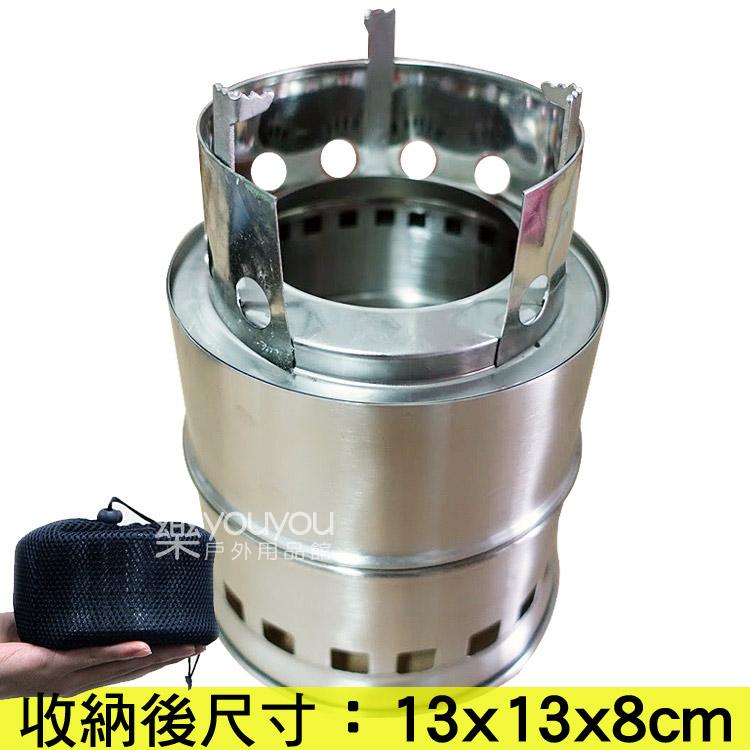 【樂遊遊】野炊不鏽鋼高腳柴火爐(贈收納袋) 燒烤爐 木柴爐 料理爐 酒精爐