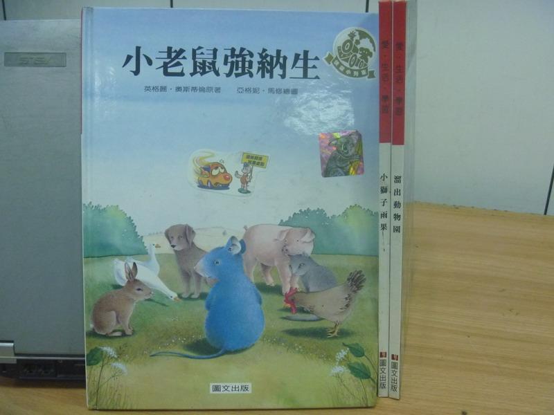 【書寶二手書T9/少年童書_XHA】愛生活學習-溜出動物園_小獅子雨果_小老鼠強納生_共3本合售