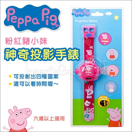 ✿蟲寶寶✿【peppa  pig】    粉紅豬小妹 -珮珮 神奇投影手錶   五種圖案還可以看時間喔《現+預》