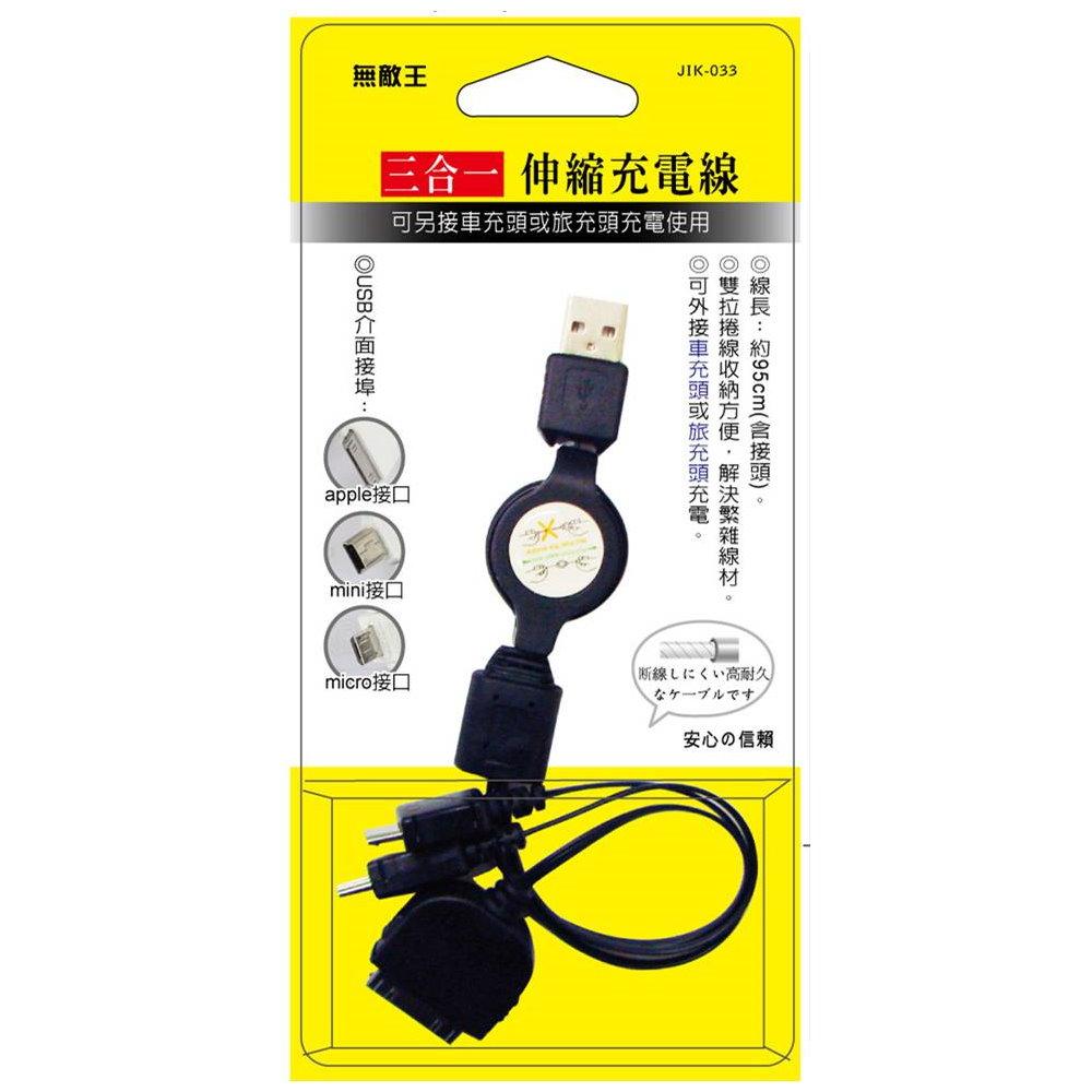 小玩子 無敵王 三合一 USB 伸縮 手機 平板 便宜 充電線 傳輸線 JIK-033