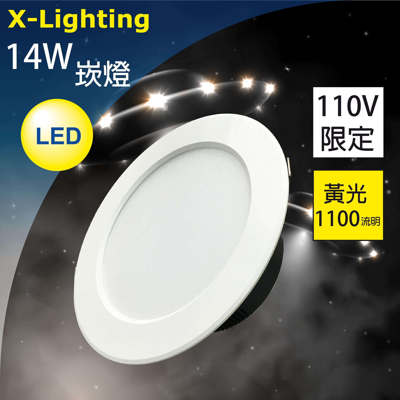 LED 崁燈 15CM 15公分 14W 耗電 18W 亮度1100流明 (黃) 嵌燈 / 筒燈 X-Lighting