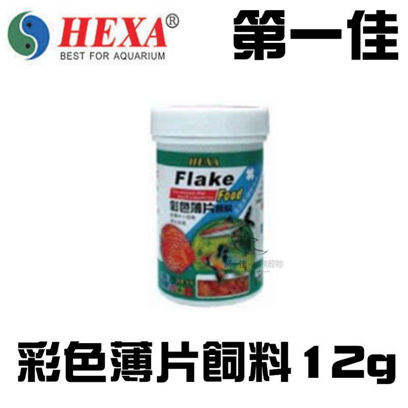 [第一佳水族寵物] 台灣HEXA海薩 鱻系列/彩色薄片飼料 12g HA072605
