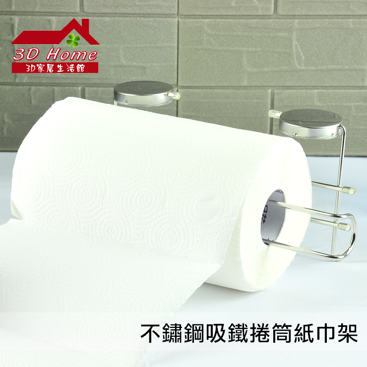 不鏽鋼吸鐵捲筒紙巾架