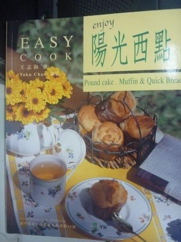 【書寶二手書T2/餐飲_YGF】enjoy 陽光西點_王志海