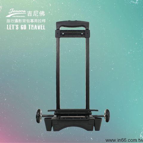 JENOVA吉尼佛  TW-007LN-1 旅行攝影背包專用拉桿 英連公司貨