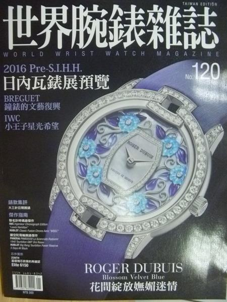 【書寶二手書T8/收藏_ZIP】世界腕錶雜誌_120期_花間綻放嫵媚迷情等