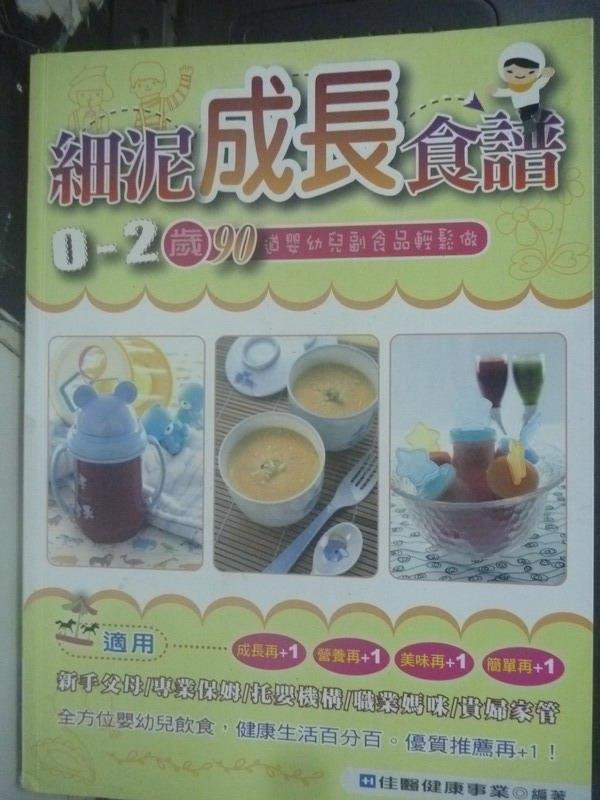【書寶二手書T1/餐飲_YDT】細泥成長食譜_佳醫健康事業公司