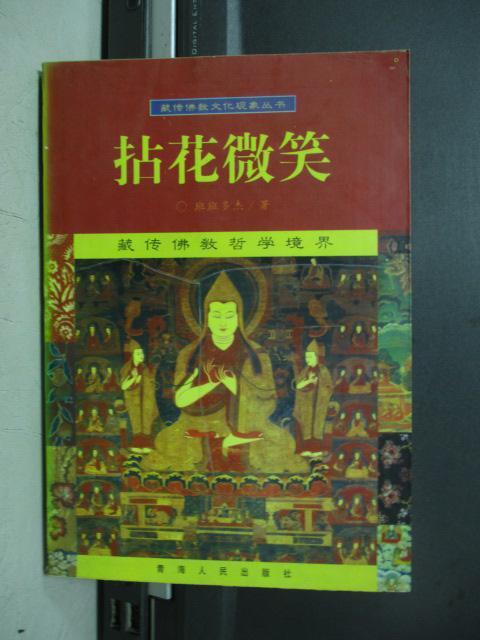 【書寶二手書T6/宗教_NHX】拈花微笑-藏傳佛教哲學境界_簡體