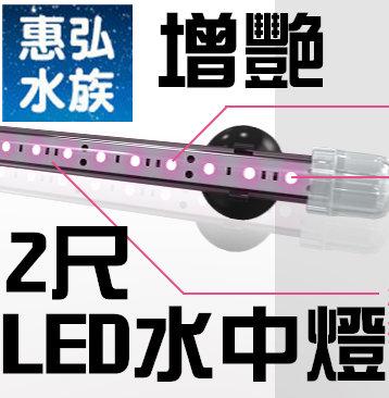 [第一佳 水族寵物] 台灣惠弘LED水中燈增艷龍魚超艷高級觀賞魚專用燈具2尺60cm 7.7W免運可貨到 免運