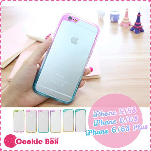 *餅乾盒子* 漸層 雙色 軟邊框 手機殼 iPhone 5 5S 6 6S Plus 兩色 保護框 邊框 軟殼 保護殼