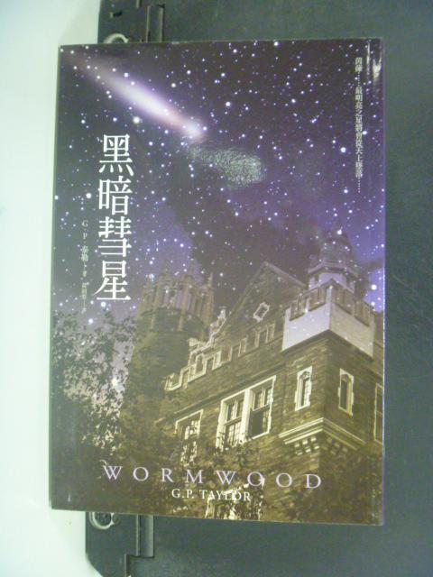 【書寶二手書T2/一般小說_HKA】黑暗彗星_G.P.泰勒
