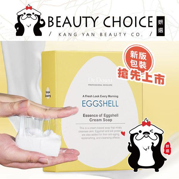 【姍伶】最新版 Dr.Douxi朵璽 卵殼精萃乳霜皂100g (美美美容皂)