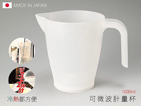 BO雜貨【SV3605】日本製 可微波計量杯 1000ml 泡茶 泡麵 調飲料 烘培 廚房量杯