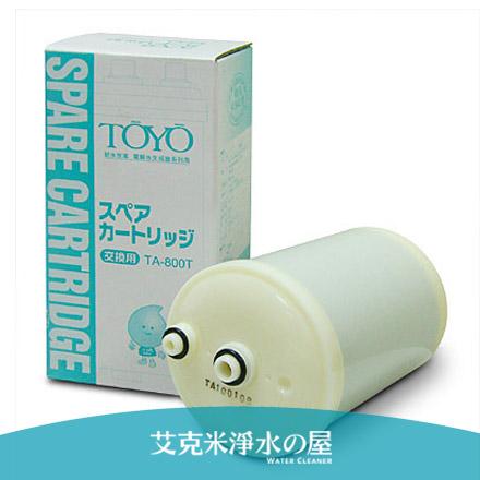 TOYO電解水機本體濾心(公司貨)TA800T/TA-800T(加碼贈-- 餘氯測試液 及 PH測試液)《免運費》