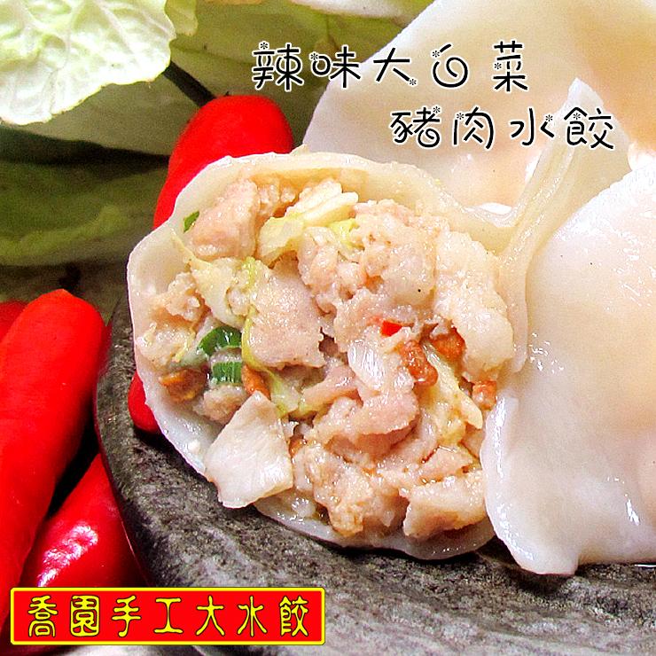 喬園手工大水餃【辣味大白菜豬肉水餃(20入/32公克)】
