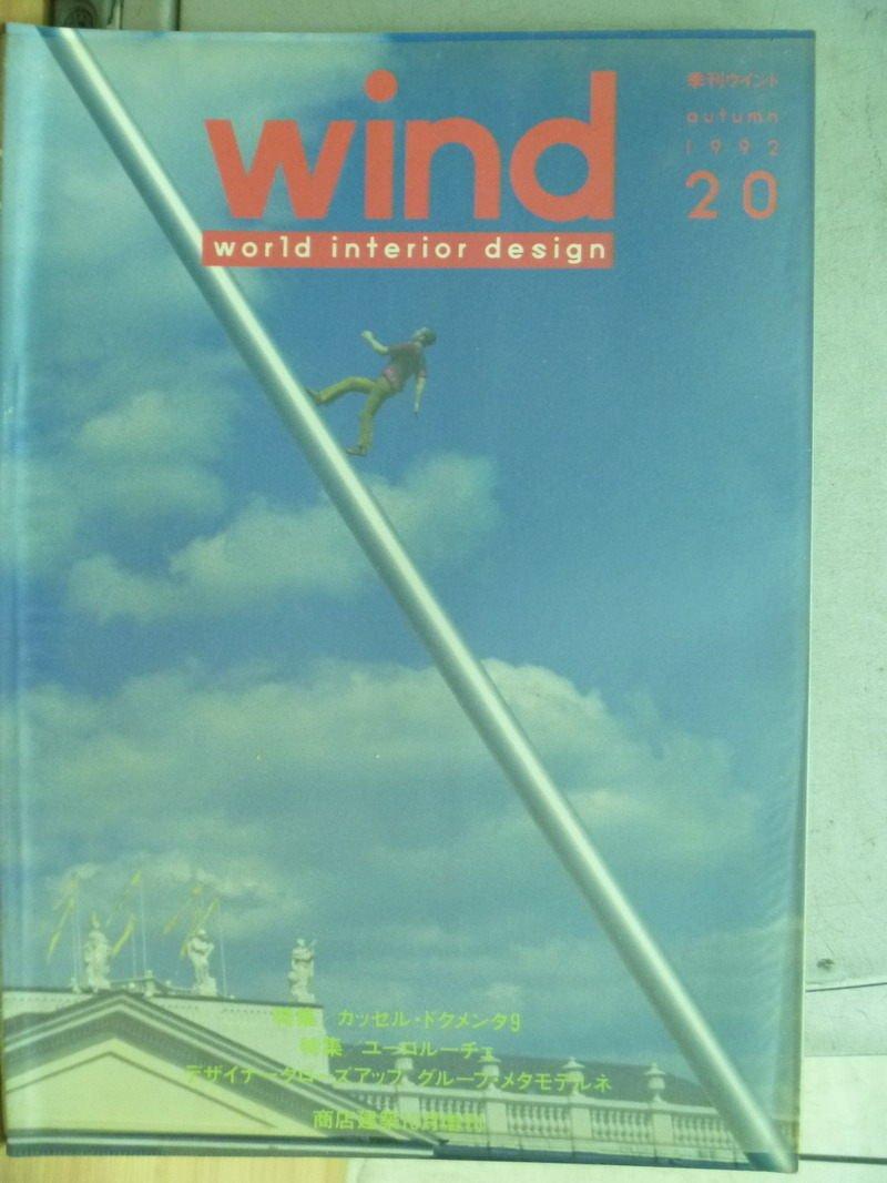【書寶二手書T6/建築_ZKL】wind_20期_1992秋_日文