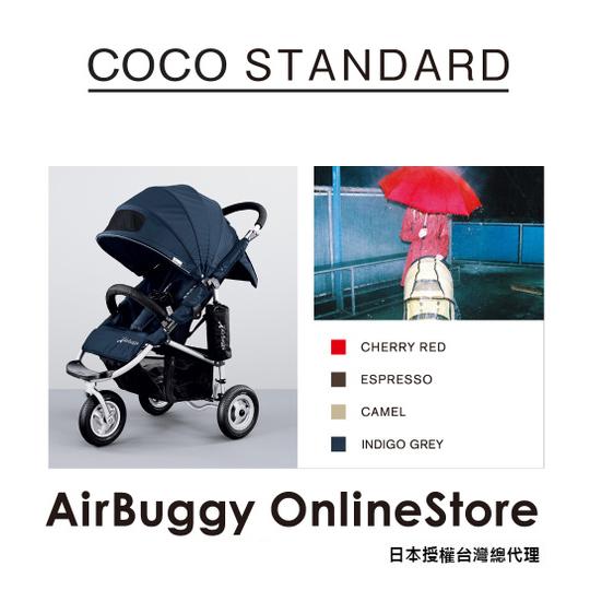 AirBuggy 嬰兒推車/COCO 標準款(預購)
