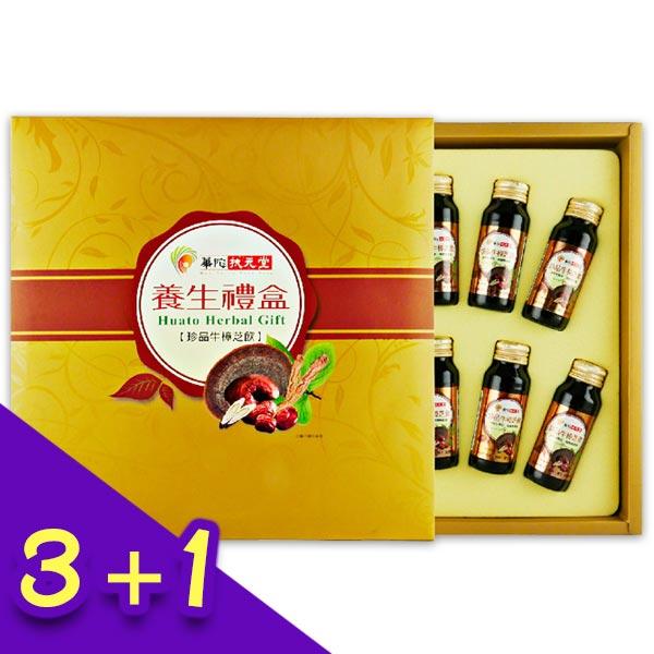 【買3送1】珍品牛樟芝禮盒(10瓶/盒)