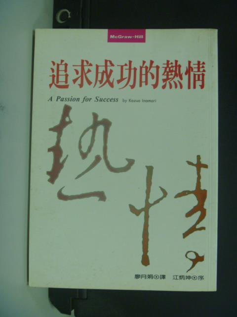 【書寶二手書T3/勵志_GGN】追求成功的熱情_稻盛和夫 , 廖月娟