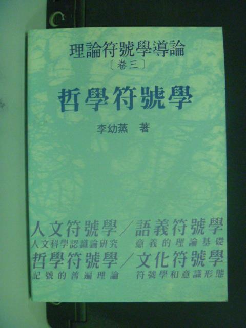 【書寶二手書T1/哲學_KJB】理論符號學導論卷三_李幼蒸