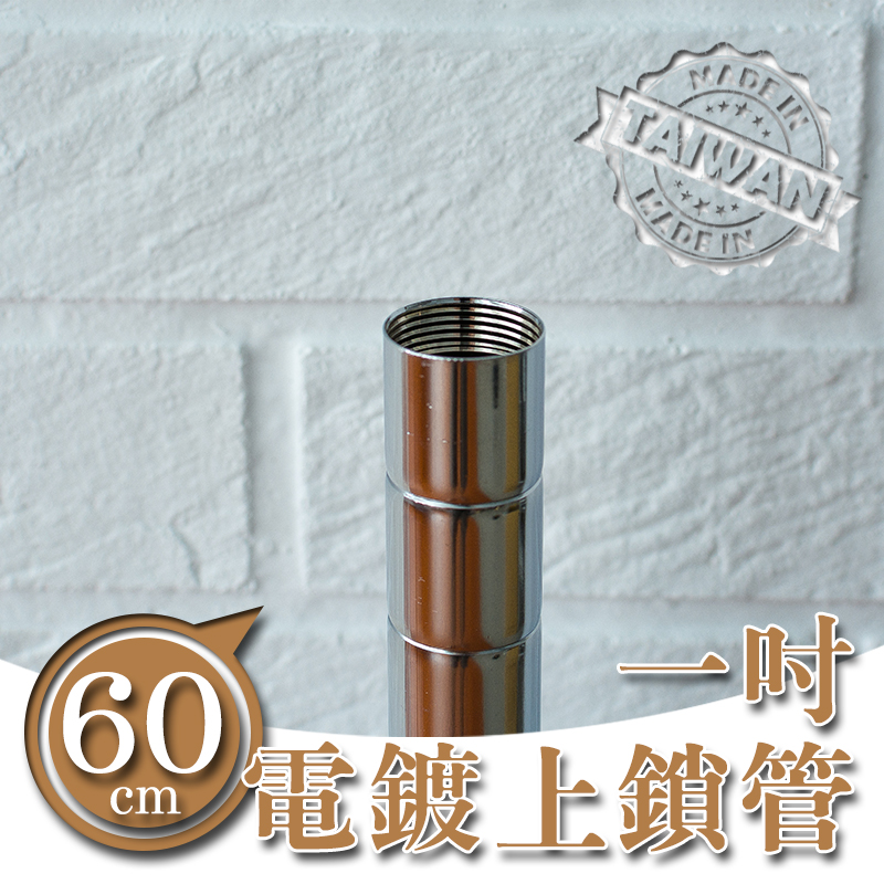 【dayneeds】【配件類】60公分電鍍一吋上鎖管/鐵管/鐵架配件