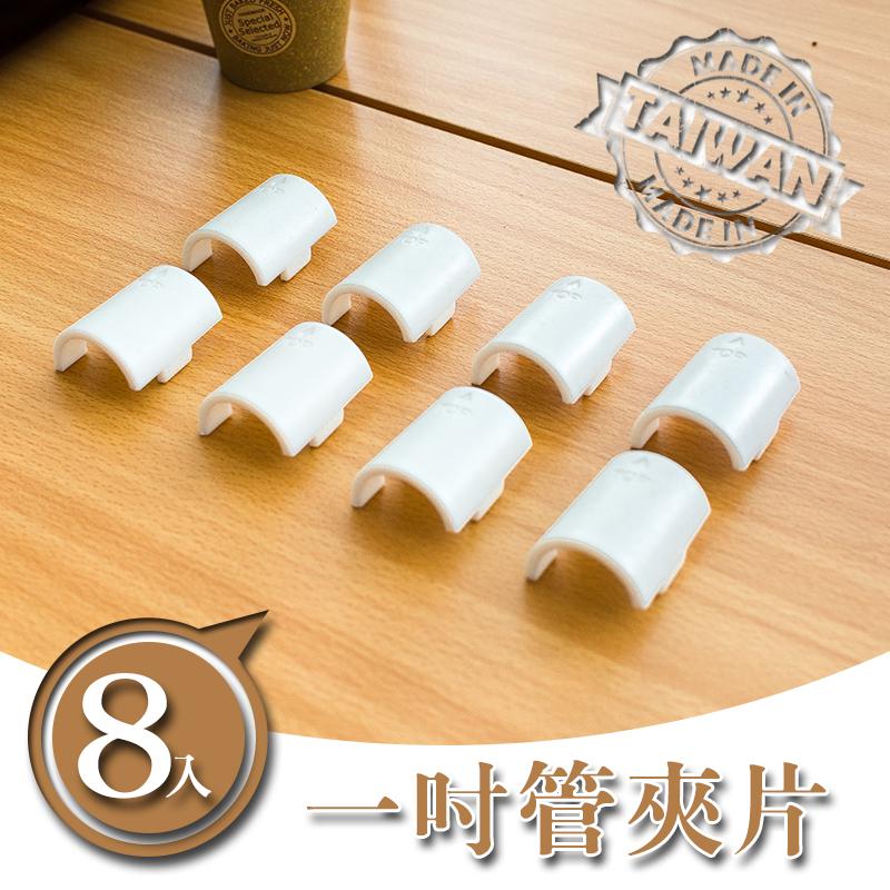 【dayneeds】【配件類】一吋管適用白色夾片/鐵管/電鍍鐵管/烤漆鐵管/鍍鉻層架/波浪架/收納架/置物架