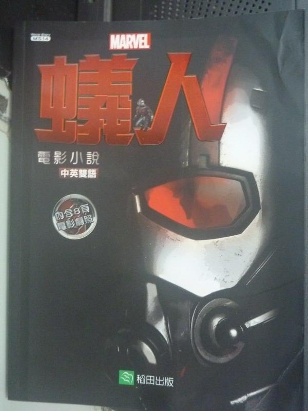 【書寶二手書T9/一般小說_ZDP】蟻人:電影小說_史丹李