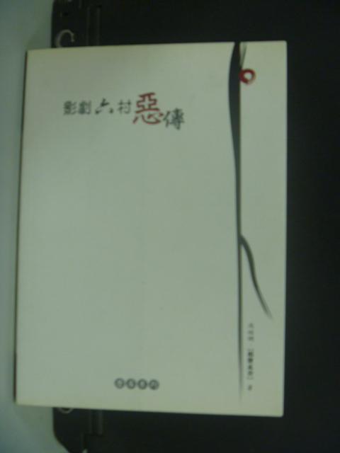 【書寶二手書T4/藝術_HKU】影劇六村惡傳_馮翊綱,相聲瓦舍