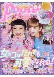 Popteen 11月號2016附Love passport Juliet Kiki Clair茱麗葉-幸福約定3.5ml女性淡香精