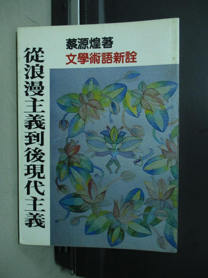 【書寶二手書T9/文學_KAL】從浪漫主義到後現代主義
