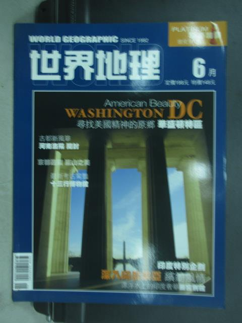 【書寶二手書T1/雜誌期刊_QEG】世界地理_250期_尋找美國精神的原鄉等