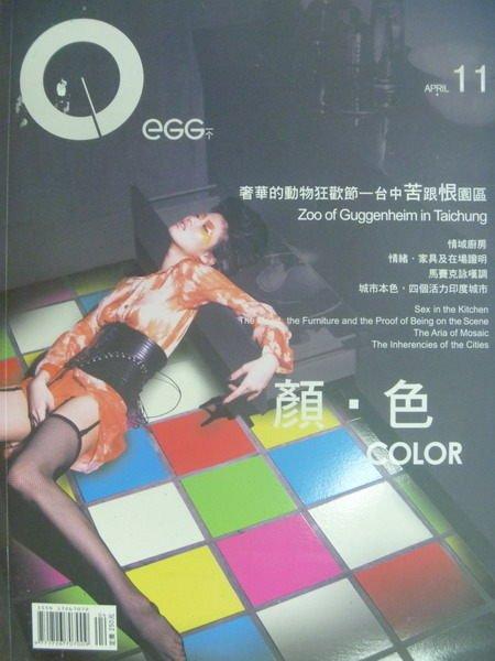 【書寶二手書T3/設計_YEY】EGG_2004/4_第11期_奢華的動物狂歡節等