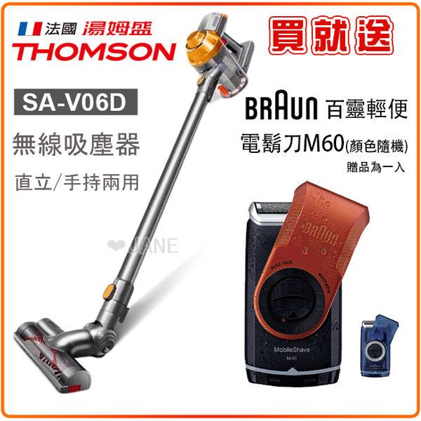 SA-V06D湯姆笙 THOMSON 雙鋰電手持無線吸塵器【送德國百靈輕便電鬍刀M60*1】