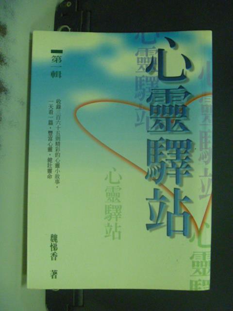 【書寶二手書T9/勵志_GHE】心靈驛站 (第一輯)_魏悌香著