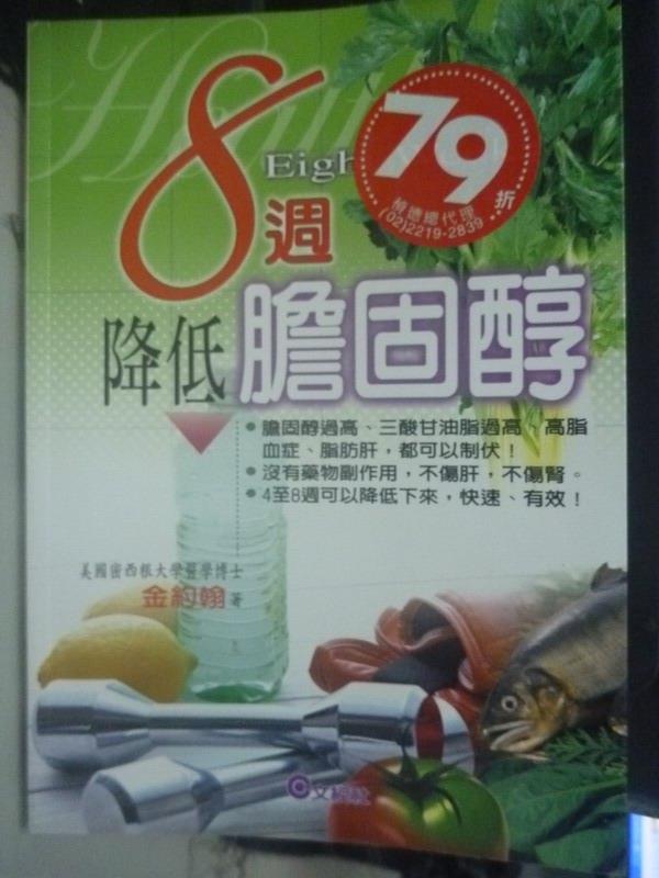 【書寶二手書T1/養生_LMV】8週降低膽固醇_金約翰
