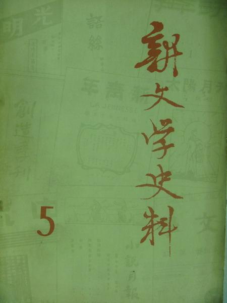 【書寶二手書T6/大學文學_XCH】駢文學史料_第五輯_1979/11