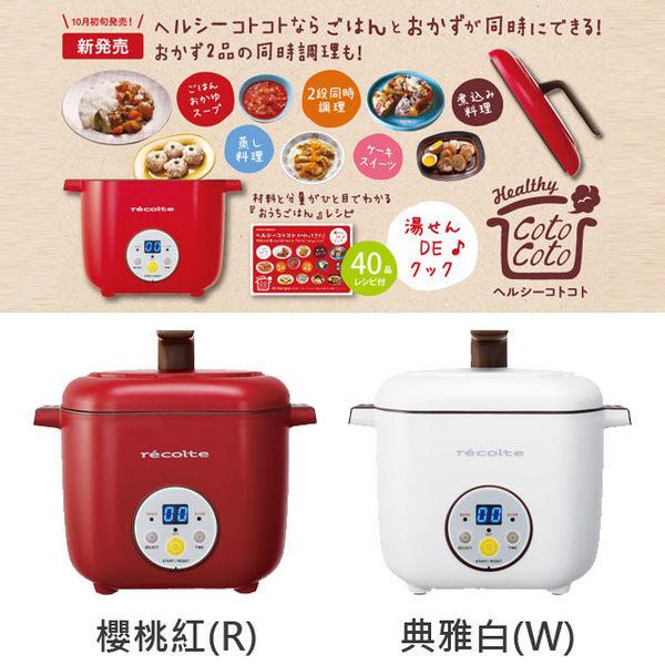 【現貨】 recolte 日本 麗克特 RHC-1 微電鍋 公司貨 ★全館免運 聖誕交換禮物
