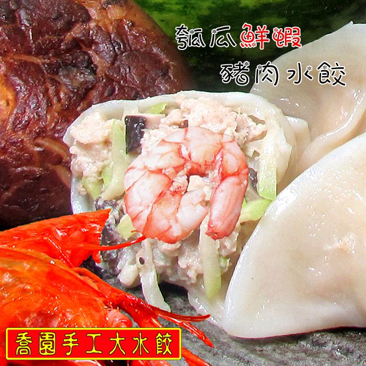 喬園手工大水餃【瓠瓜鮮蝦豬肉水餃(20入/36公克)】