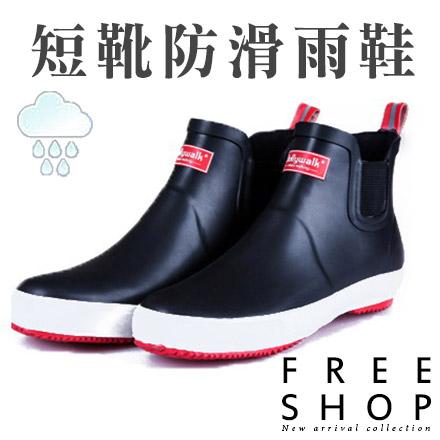 雨鞋 Free Shop【QFSJW9005】情侶款 反光雨天安全橡膠中性短筒短靴雨靴膠鞋套鞋防水防滑真潮鞋雨鞋