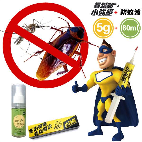 E&J【EN9020】免運費,小強絕5g+防蚊液80(ml各1入) 愛美松凝膠餌劑 蟑螂藥 廚房點一點絕對有效,螞蟻藥